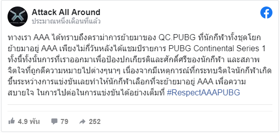 PUBG Thailand