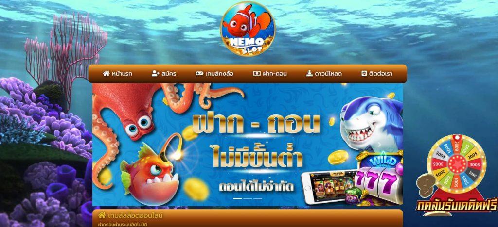 Nemo Slot